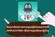 ขอเชิญประชุม พัฒนาศักยภาพการดูแลผู้ป่วยและการใช้ Application เพื่อการดูแลรักษาผู้ป่วย